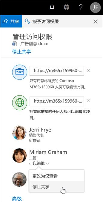 在 OneDrive 中更改或停止共享