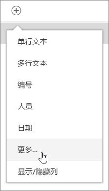 文档库中的快速编辑列菜单