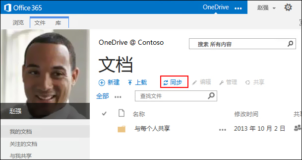 Office 365 中的 OneDrive For Business 库