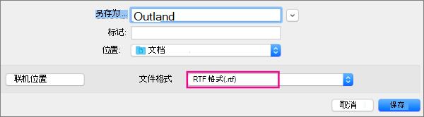 保存为.rtf 文件