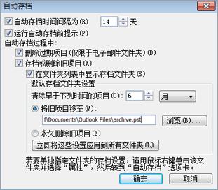 这是您在其中选择自动存档选项。