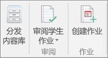 """包含""""分发内容库""""、""""审阅学生作业""""和""""创建作业""""的图标行。"""