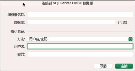 """""""SQL Server""""对话框,用于输入服务器、数据库和凭据"""