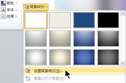 """在""""设计""""选项卡的最右端,选择""""背景样式"""",然后选择""""设置背景格式"""""""