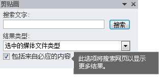 """打开""""包含必应内容""""选项可提供更多的搜索结果以供选择。"""