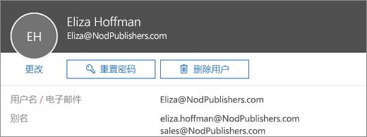 此用户具有一个主地址和两个别名。