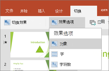 显示的转换 > PowerPoint for Android 中的效果选项菜单。