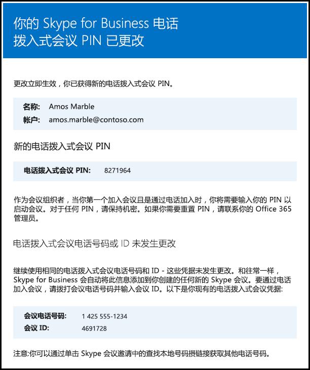 电话拨入式会议 PIN 已更改。