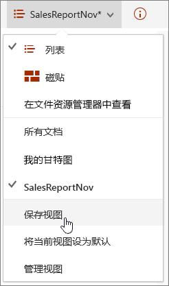 使用保存突出显示的 SharePoint Online 视图选项菜单