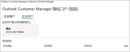 屏幕截图: 导出 Outlook 客户端管理器雇员数据