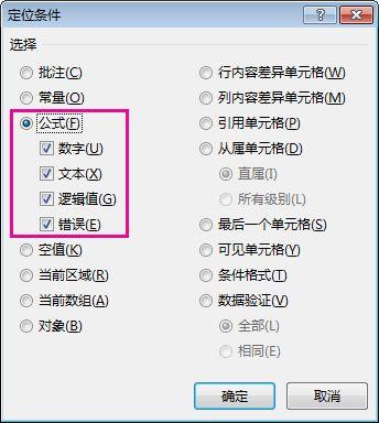 """""""定位条件""""中用于查找公式的选项"""
