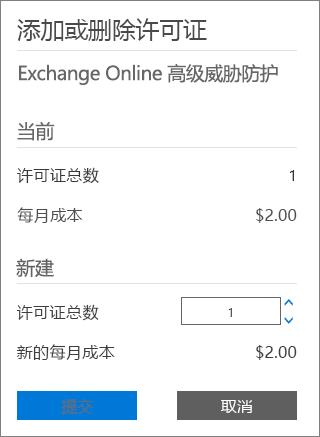 """""""添加或删除许可证""""对话框上的""""许可证总数""""框和""""""""提交""""按钮。"""