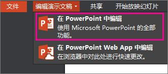 """""""在 PowerPoint 中编辑""""命令"""