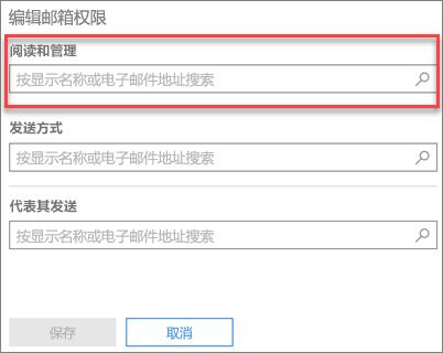 屏幕截图:添加可阅读和管理此用户邮箱的用户