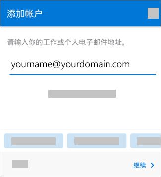 输入电子邮件地址。