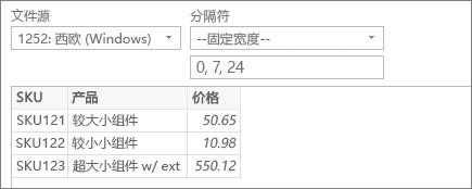 --固定宽度--分隔符命令;将字符位置指定为 0、7、24