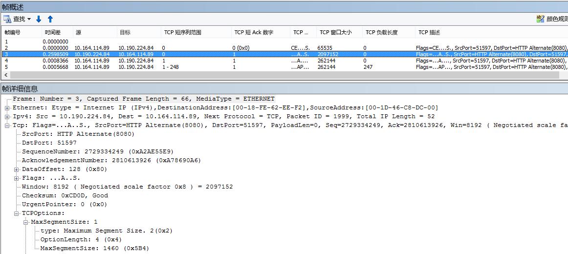Netmon 中使用内置列筛选的网络跟踪。