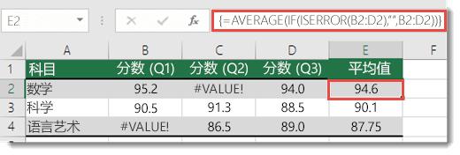 AVERAGE 中解决 #VALUE! 错误的数组函数