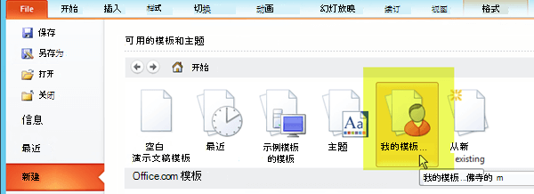 """在功能区的 """"文件"""" 选项卡上,选择 """"新建"""",然后选择 """"我的模板"""" 按钮。"""