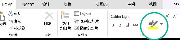 在 PowerPoint Online 中功能区的开始选项卡上的文本突出显示按钮