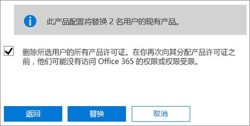 选中复选框以从所选用户帐户中删除所有许可证。
