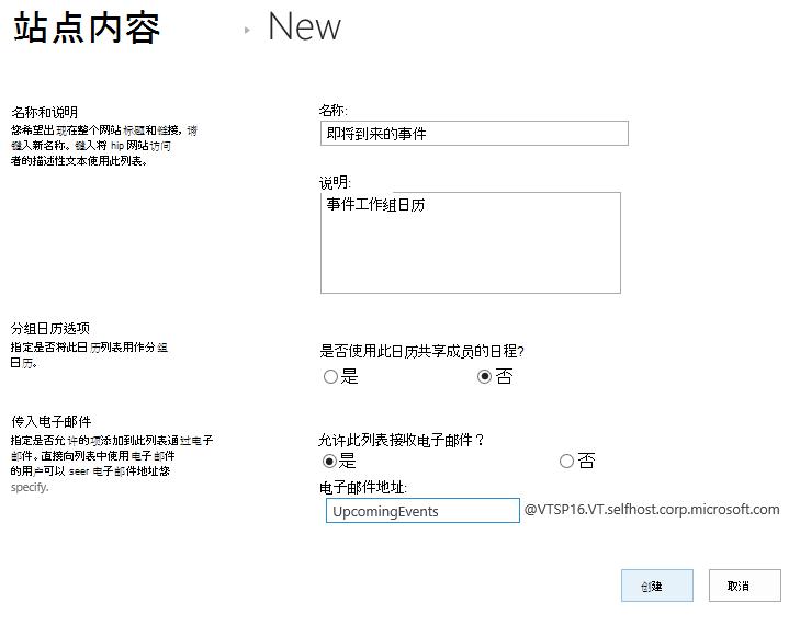 包含填写的字段的新应用屏幕