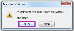 """单击""""是""""以确认要将所有项目移动到""""已删除邮件""""文件夹。"""