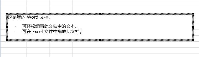 此嵌入对象是一个 Word 文档。