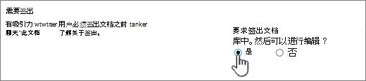 使用是的设置对话框上突出显示是否要求先签出要编辑的文档