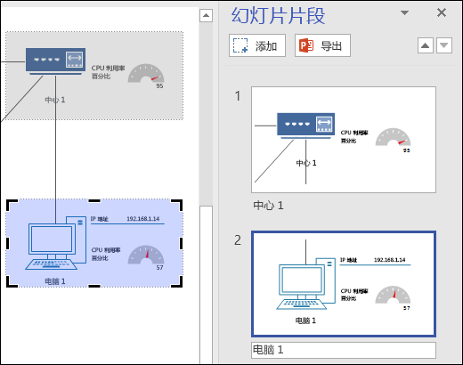 """一张屏幕截图,显示 Visio 中的""""幻灯片片段""""窗格,内附两个幻灯片预览。"""
