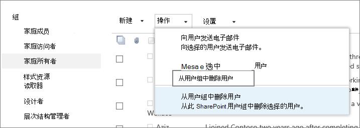 """包含组的""""快速启动栏""""视图,""""操作""""菜单处于打开状态,同时选中""""从组中删除用户""""。"""