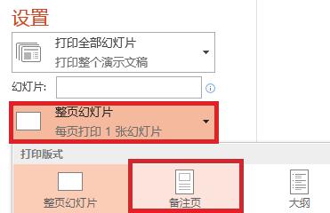 """在""""打印""""窗格中,单击""""整页幻灯片"""",并从""""打印版式""""列表中选择""""备注页""""。"""
