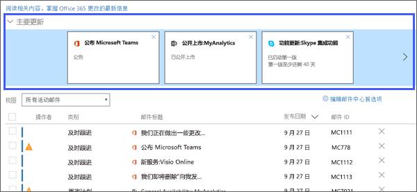 屏幕捕获: 显示主要更新消息中心中的部分。