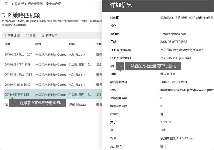 DLP 误报和替代报表的详细信息中的对齐方式字段