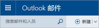 经典 Outlook.com 邮箱左上角的屏幕截图