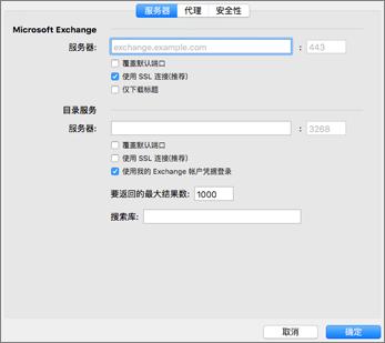 Exchange 帐户服务器设置