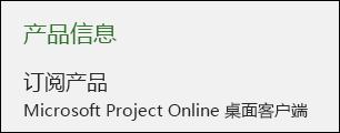 Project Online 桌面客户端的项目信息