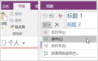 """OneNote 2016 中的""""段落对齐方式""""按钮的屏幕截图。"""
