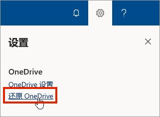 """OneDrive for Business Online 中的""""设置""""菜单,""""还原""""突出显示"""