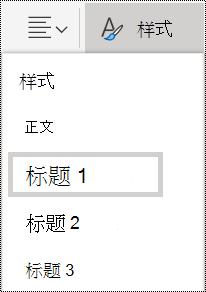 OneNote for web 中的标题样式选项