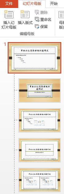 顶部的缩略图是幻灯片母版。