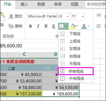 向表或数据区域添加边框