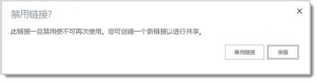 对话框询问您是否禁用已共享的文档的来宾链接,以便它不再工作。