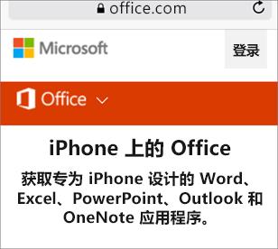 转到 office.com