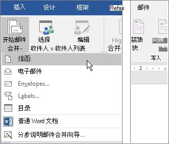 在 Word 中,在邮件选项卡上,选择开始邮件合并,然后选择选项。