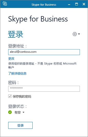Skype for Business 登录屏幕的屏幕截图。