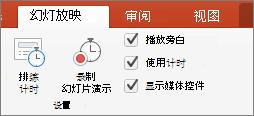 屏幕截图显示具有选项的幻灯片放映选项卡到排练计时和录制幻灯片演示复选框以及播放旁白、 使用计时和显示媒体控件。