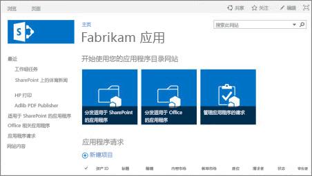 应用程序目录网站主页的屏幕快照。