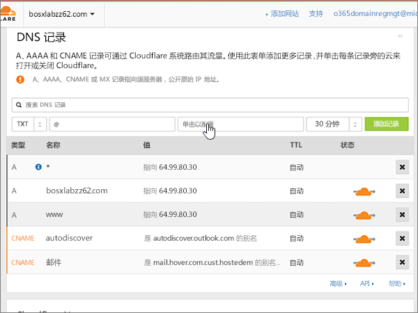 Cloudflare-最佳实践-配置-4-2