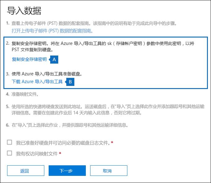 复制安全存储密钥和下载导入数据页上的 Azure 导入导出工具